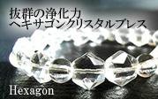 ヘキサゴンクリスタルプレス