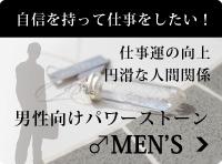 男性向けパワーストーン