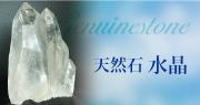 天然石 水晶