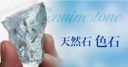 天然石 色石